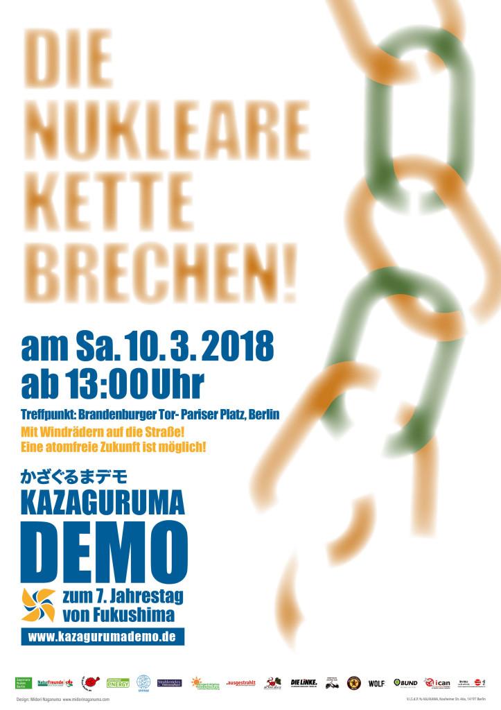 kazaguruma-demo_poster